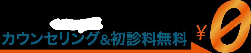 郡山市のAGA治療・薄毛治療が「今だけ」初診料無料¥5,000