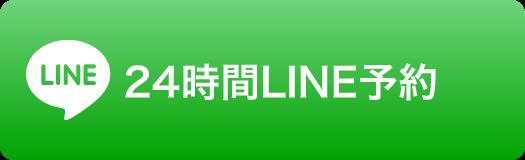 お問い合わせ・ご相談はLINEから!