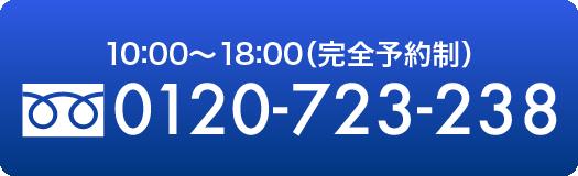 0120-723-238